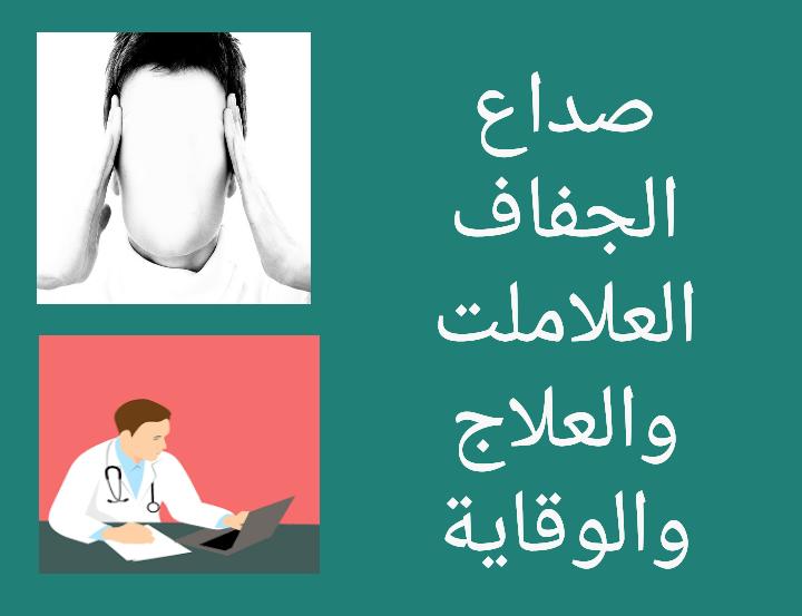 صداع الجفاف العلامات والعلاج والوقاية