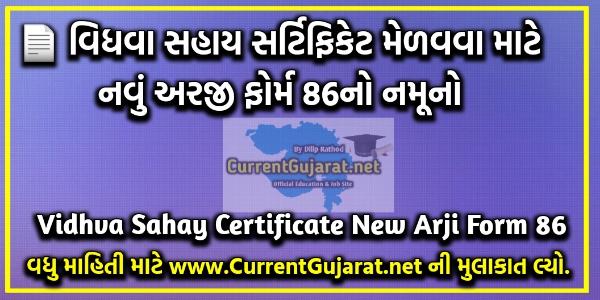 Vidhva Sahay Certificate Mate Upyogi New Araji Form 86   Gujarat Vidhva Sahay Yojana 2021