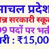 Jobs in Government School of Himachal Pradesh