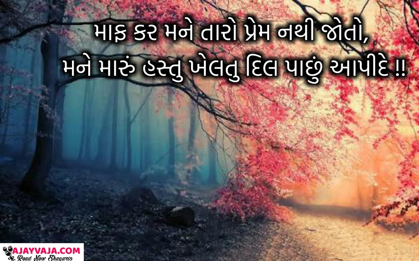 Best Gujarati images