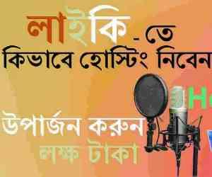 Likee hosting in Bangla লাইকি হোস্টিং কি?