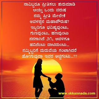 Kannada Poli Kavanagalu