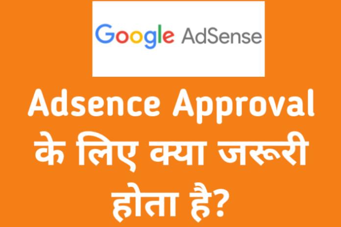 Adsence Approval के लिए क्या जरूरी होता है?