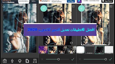 افضل 6 تطبيقات تعديل الصور للاندوريد 2020