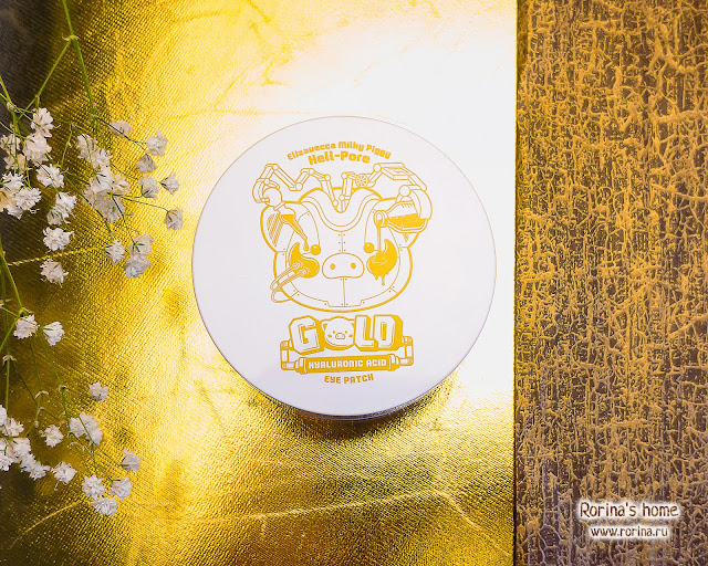 Гидрогелевые патчи для глаз Elizavecca Milky Piggy Hell Pore Gold Hyaluronic Acid: отзывы