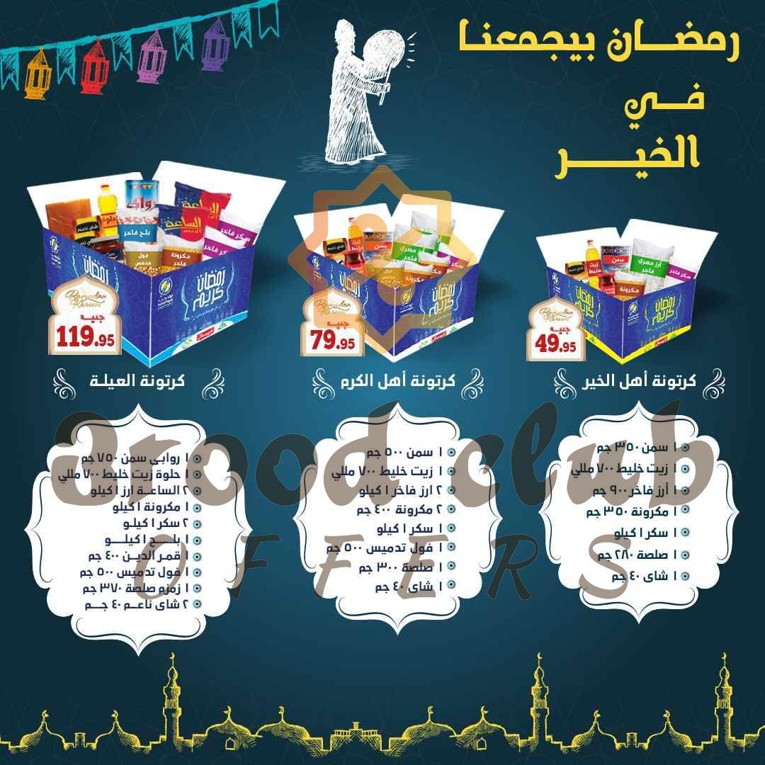 عروض اولاد رجب رمضان من 31 مارس