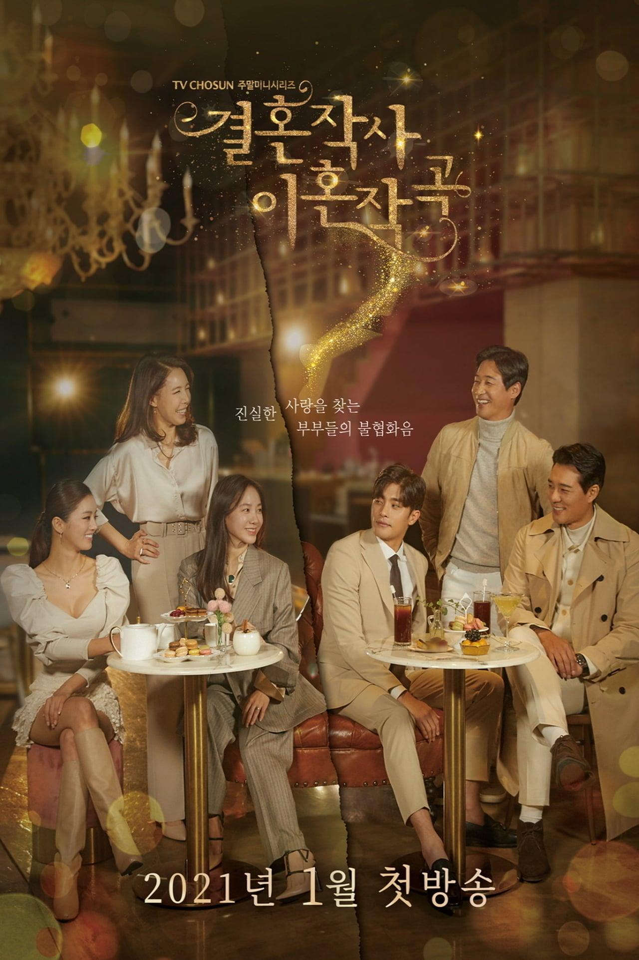 Yêu (Kết Hôn và Ly Dị) - Love (ft. Marriage and Divorce)