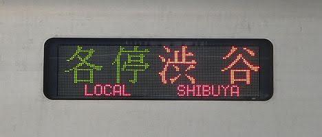 東急田園都市線 各停 渋谷行き3 東武50050系