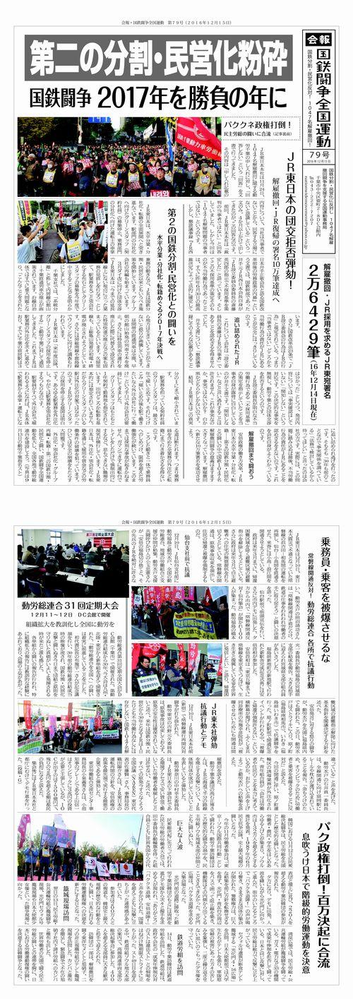 http://www.doro-chiba.org/z-undou/pdf/news_79.pdf