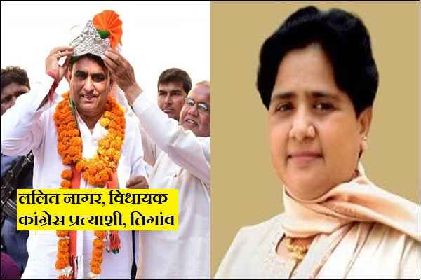 lalit-nagar-tigao-congress-candidate-and-mayawati-setting-win-election