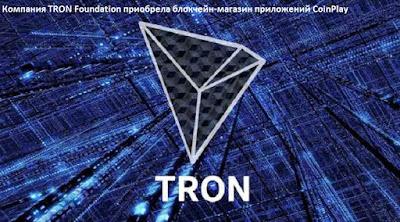 Компания TRON Foundation приобрела блокчейн-магазин приложений CoinPlay