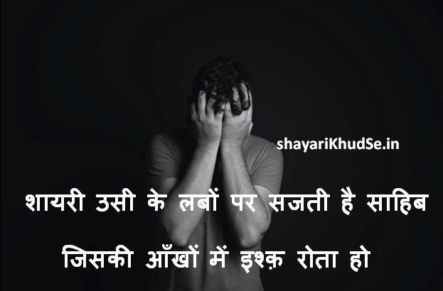 Ishq Shayari Sad Images, Sad Ishq Shayari Images