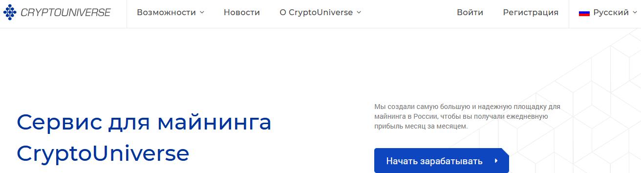 Мошеннический сайт cryptouniverse.io – Отзывы, развод, платит или лохотрон? Информация