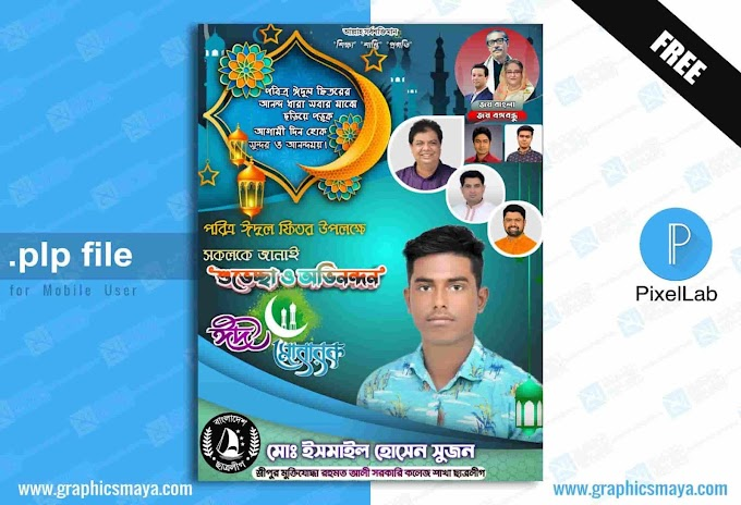 Eid Ul Fitr Political Chhatra League PosterDesign PLP