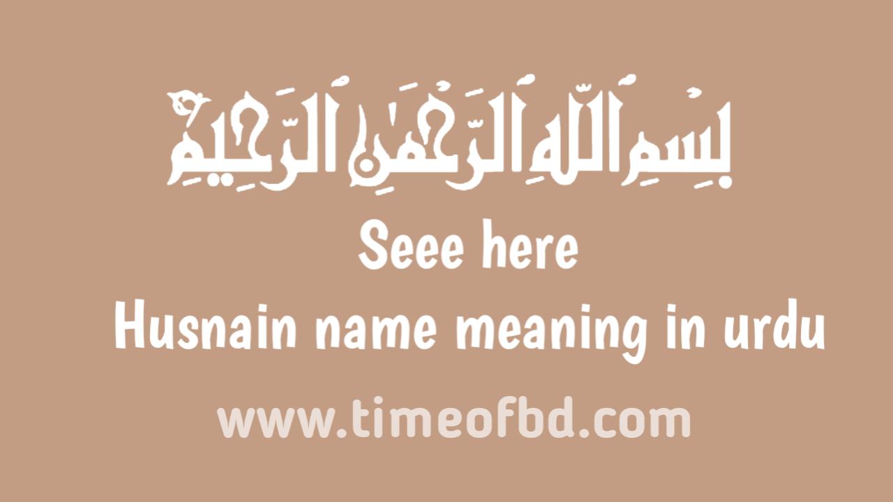 Husnain name meaning in urdu, حسین نام کا مطلب اردو میں ہے