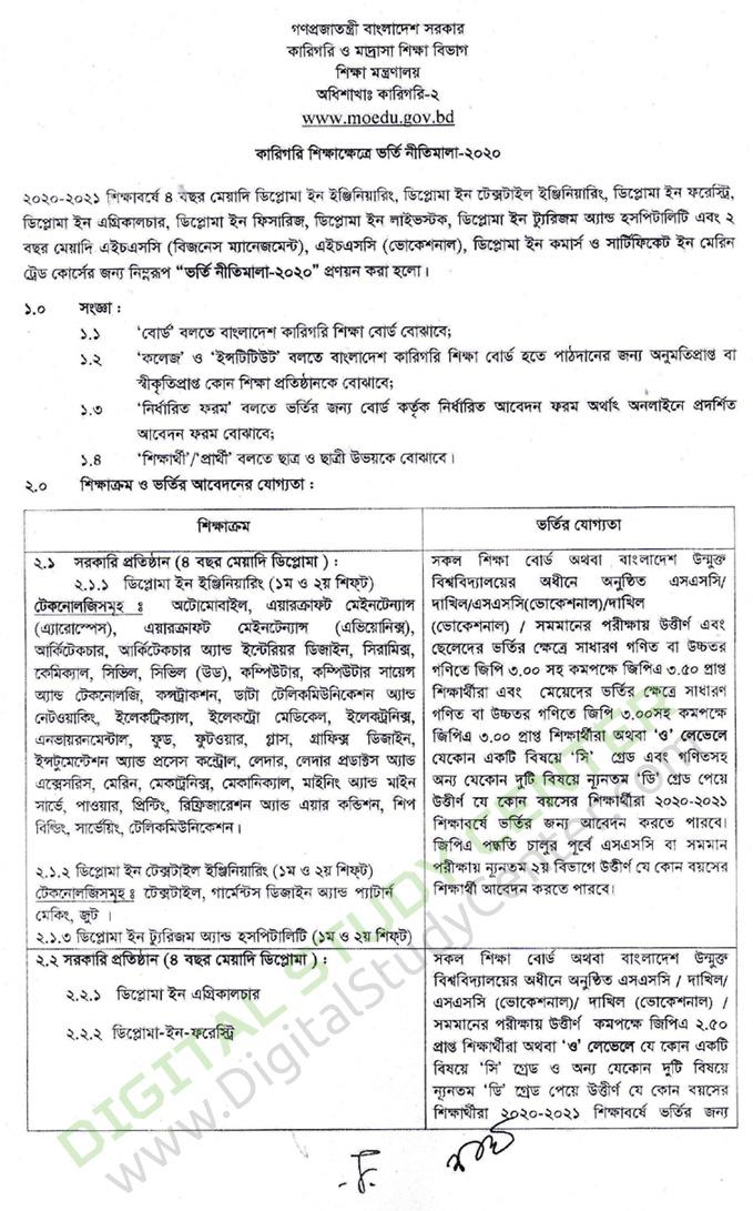 BTEB Admission 2020