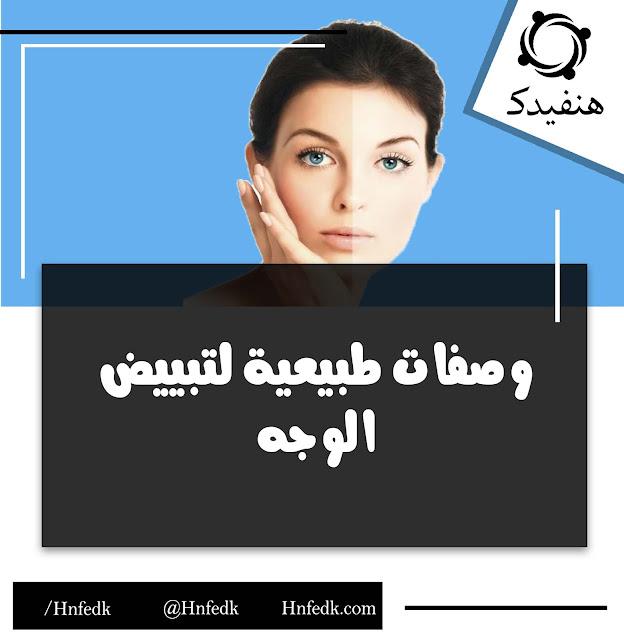 كيفية تبييض الوجه بالوصفات الطبيعية