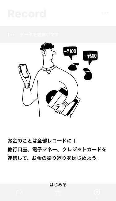 アプリのレコード紹介画面スクリーンショット