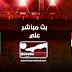مشاهدة مباراة السعودية واليمن بث مباشر اليوم الثلاثاء 10/09/2019 التصفيات المؤهله لكأس العالم