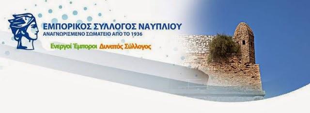 Εμπορικός Συλλογος Ναυπλίου: Προσοχή η λειτουργία των καταστημάτων την Μ. Παρασκευή ξεκινά στις 13:00