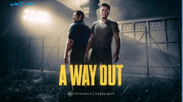 مراجعة لعبة السجون الجديدة A Way Out