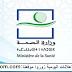 وزارة الصحة تعلن عن مباريات توظيف 35 منصب بمجالات مختلفة بعدة مدن