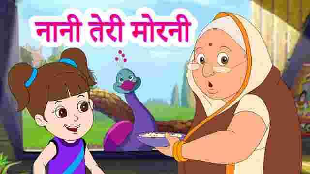 Nani Teri Morni Ko Mor Le Gaye | नानी तेरी मोरनी को मोर ले गए - Hindi poem for kids