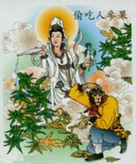 Dao: 《西遊記》「偷吃人參果」的真理——行「無相佈施」復活本心