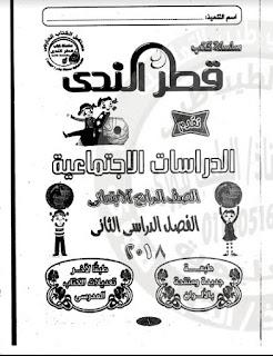 كتاب قطر الندى في الدراسات الإجتماعية الصف الرابع الإبتدائى الترم الثانى