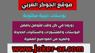 بوستات دينيه مكتوبه 2021 - الجوكر العربي