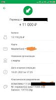 скрин получения денег в МММ-2011 в январе 2021 года