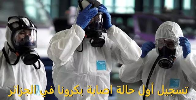 تسجيل أول حالة اصابة بكرونا في الجزائر
