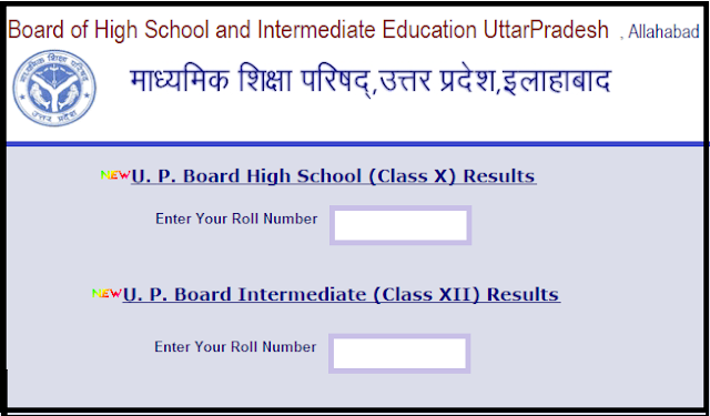 UP Board High School Result 2017