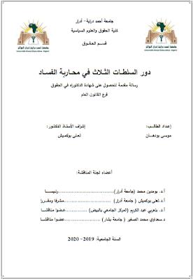 أطروحة دكتوراه: دور السلطات الثلاث في محاربة الفساد PDF