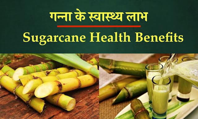 Sugarcane Health Benefits in Hindi