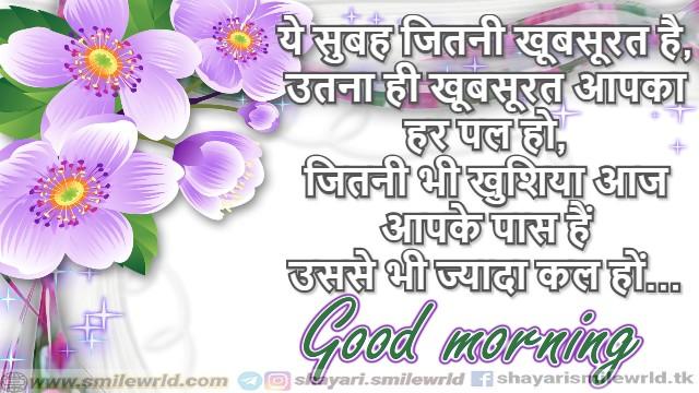 Beauty Of Morning ,सुबह की खूबसूरती, Good Morning