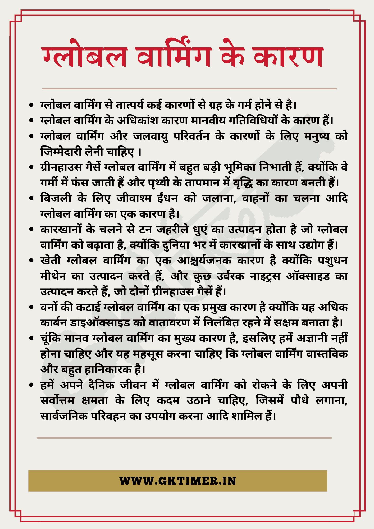 ग्लोबल वार्मिंग के कारण पर निबंध   Essay on Causes of Global Warming in Hindi   10 Lines on Causes of Global Warming in Hindi