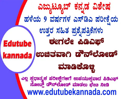 [PDF] SDA 9 Years Previous Question Paper for KAS, FDA, SDA, PSI Question Paper with Answers PDF Download Now