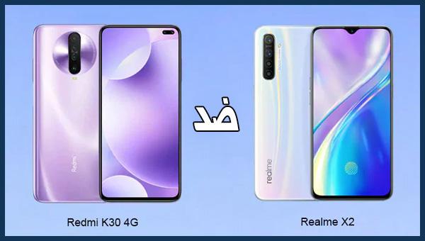 مقارنة بين Redmi K30 و Realme X2 أي هاتف يستحق الشراء؟