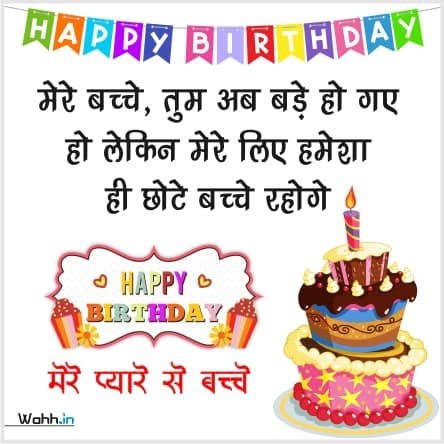 Birthday Wishes For Son In Hindi HD Images