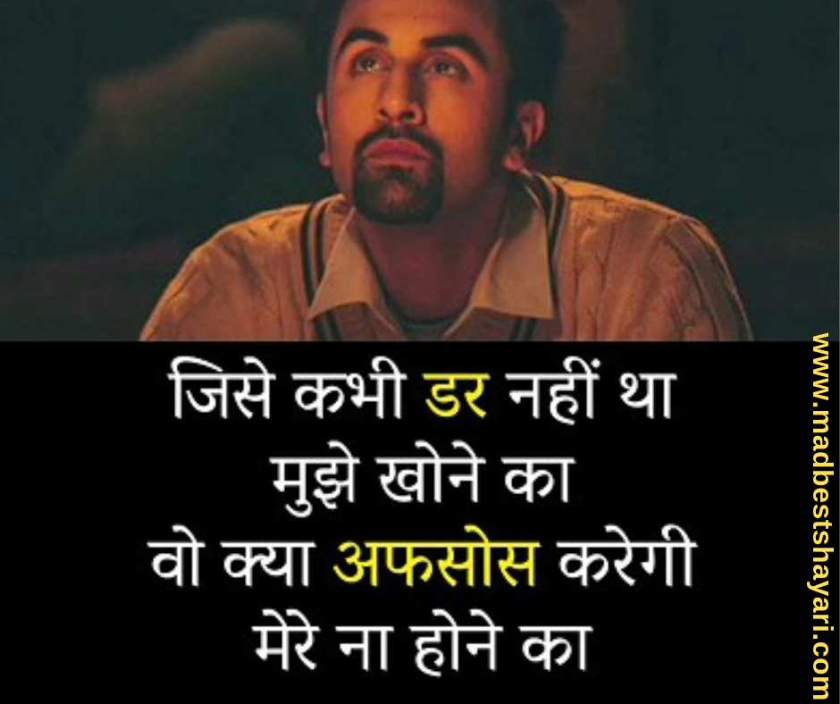 Hindi Sad Shayari Pic
