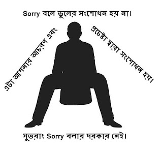 Whatsapp Status in Bangla Font About Life