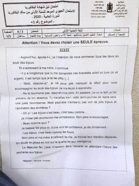 الامتحان الجهوي الموحد للسنة الأولى من سلك البكالوريا الدورة العادية  اللغة الفرنسية 2020