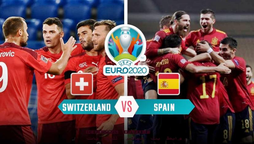 موعد مباراة سويسرا وإسبانيا الجمعة في بطولة يورو 2020
