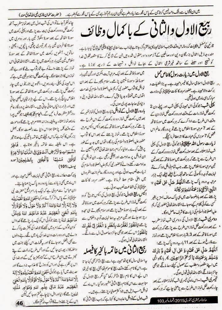 Ubqari Magazine Jan 2015 Page 46