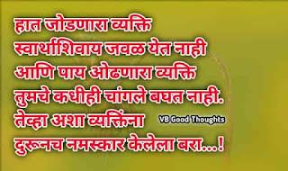 good-thoughts-in-marathi-on-life-sunder-vichar-suvichar-status-vb-vijay-bhagat-स्वार्थ