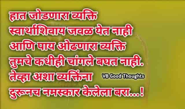 मराठी सुविचार संग्रह | सुंदर विचार | Good Thoughts In Marathi On Life With Images