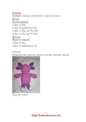 Вязаная крючком игрушка своими руками Лунтик из мультфильма. Описание, схема