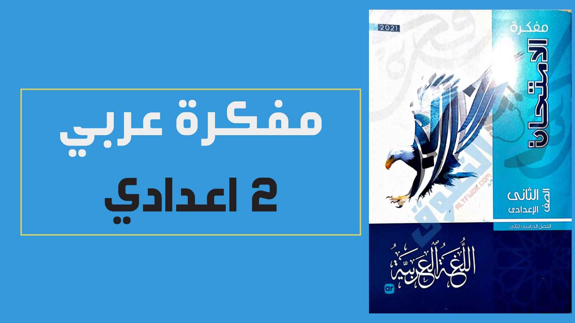 تحميل مفكرة كتاب الامتحان فى اللغة العربية للصف الثانى الاعدادى الترم الثانى 2021 pdf