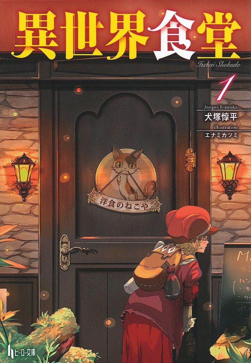 Las novelas Isekai Shokudou tendrán adaptación animada